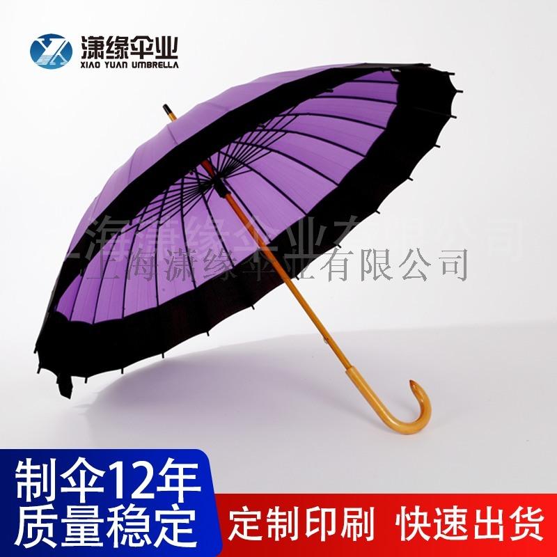 24骨雨傘加大抗風商務傘木杆木柄24k直杆長柄傘定製印刷