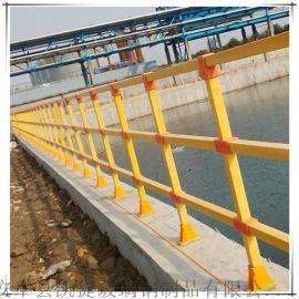 耐酸碱玻璃钢护栏 污水池玻璃钢护栏