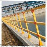 耐酸鹼玻璃鋼護欄 污水池玻璃鋼護欄