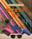 眼镜盒皮革精品包装盒PU/PVC人造革厂家现货直销