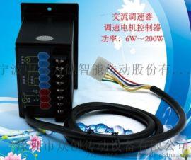 减速交流调速电机调速器 US-22