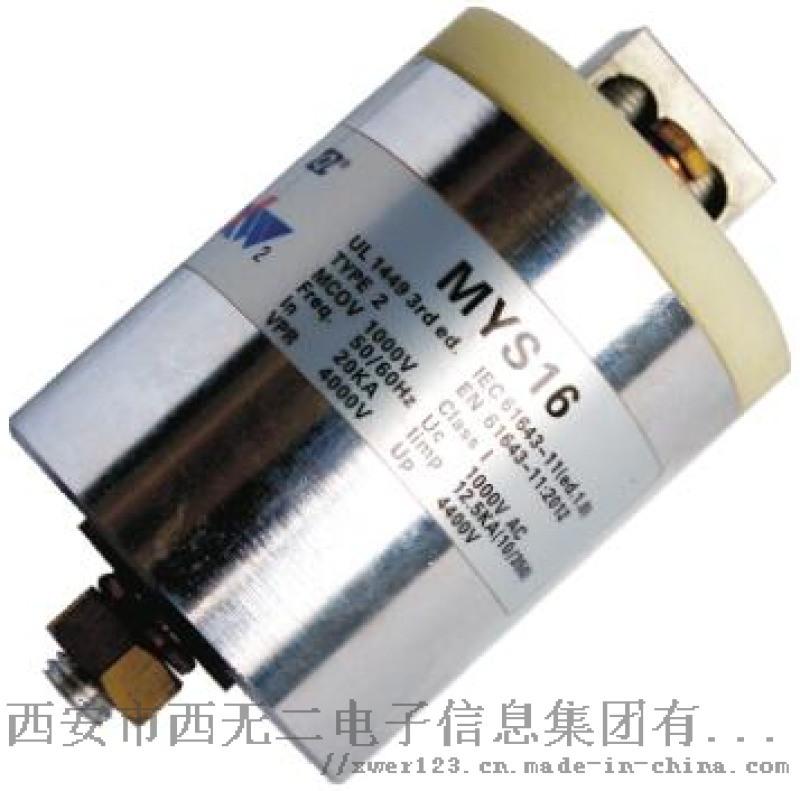 西无二青竹MYS16系列风电用浪涌保护器