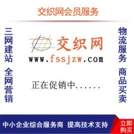三网建站, 全网营销, 物流服务, 商品发布, 供应商推荐