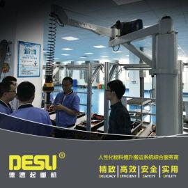 折臂式智能提升机 智能折臂吊 80kg折臂式平衡吊