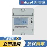 ADM130 预付费导轨式电能表