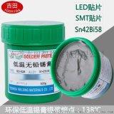 低温无铅锡膏 环保焊锡 免洗锡浆