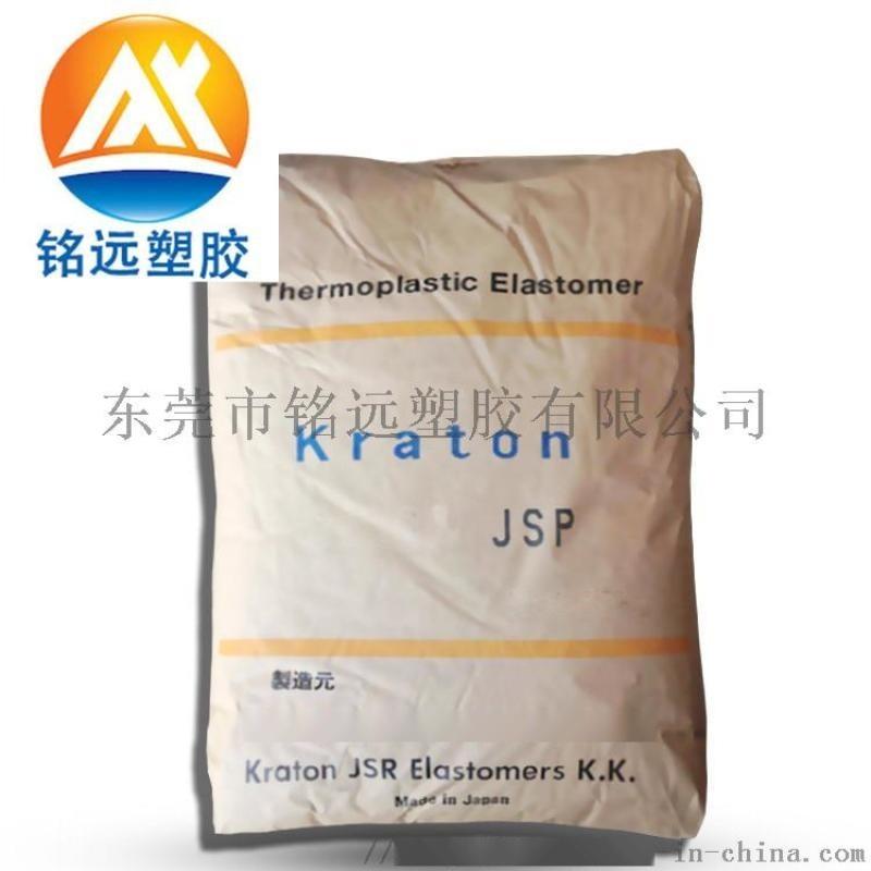 1161 日本Kraton 卫材密封条sis