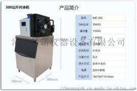 北京超市制冰机,300公斤片冰机厂家直销