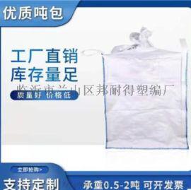 临沂吨袋生产厂家集装袋现货速发黄色再生料承重1吨