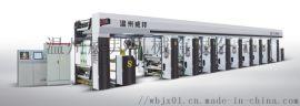 WBAY-C型高速电脑套色塑料薄膜凹版印刷机