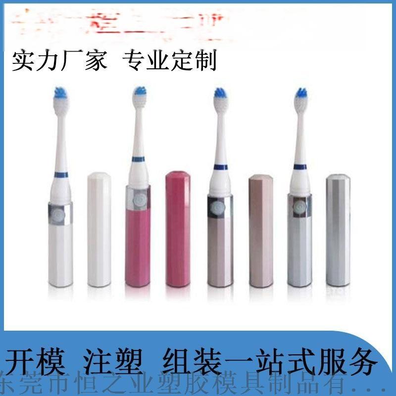 电动牙刷开模注塑,注射成型模具精密模具