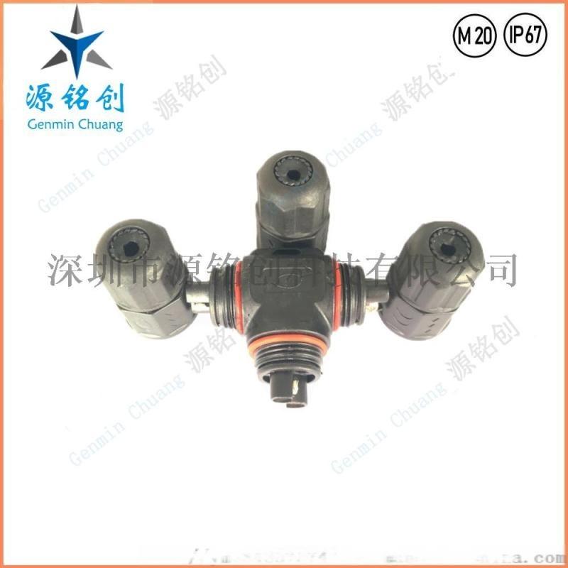 M20三通二芯防水连接器L20防水接头