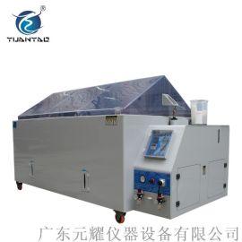 盐雾试验箱YSST 元耀 耐高温盐雾试验箱