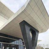 精裝樓圓形鋁單板 牆面穿孔鋁單板 扭曲造型鋁單板