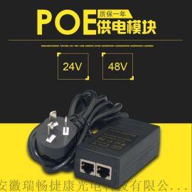 POE供電模組15V24V 48V POE供電器無線AP網橋攝像頭POE電源適配器