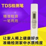 高精度TDS水质测试笔