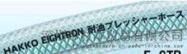 日本HAKKO EIGHTRON八兴软管/接头,杉本贸易代理供应