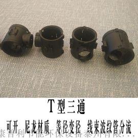 塑料波紋管三通可開式T型三通線束波紋管分流紮扣