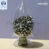 铌颗粒99.95%镀膜铌粒 高纯铌添加剂 金属铌