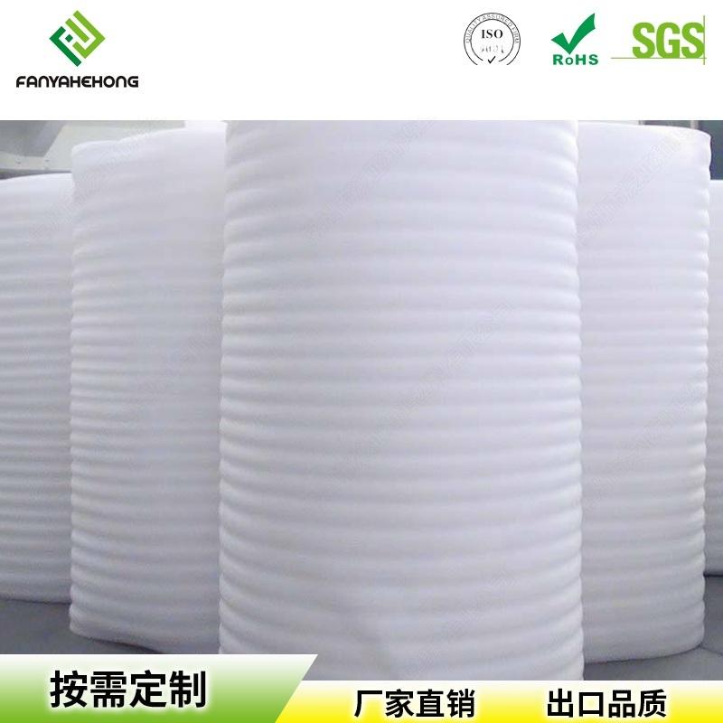 EPE珍珠棉卷材包裝填充材料防撞