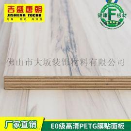 高清PETG啞光木紋德國進口貼面膜亮度色彩鮮豔新型板材吉盛裝飾