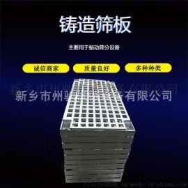 ZZ筛选机振动筛用筛板