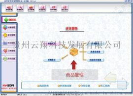 贵阳美萍药店业务进销存管理系统