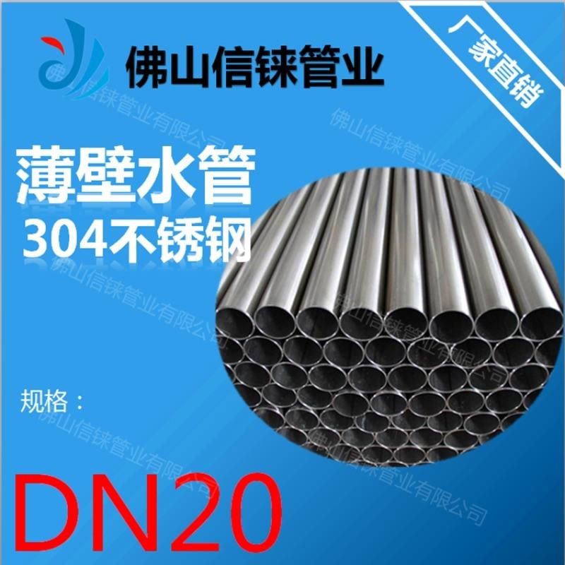 成都生產廠家國標一二系列薄壁不鏽鋼給水管