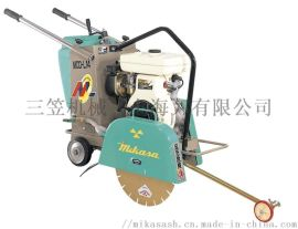 供应日本三笠 MCD-L14H路面切割机