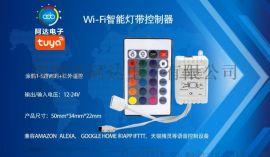 涂鸦RGB 红外遥控器  智能wifi灯带控制器
