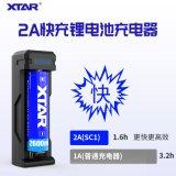 XTAR SC1 便携式2A快充锂离子电池充电器
