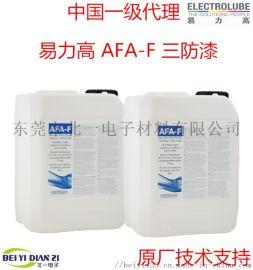 易力高AFA-F无芳烃丙烯酸三防漆