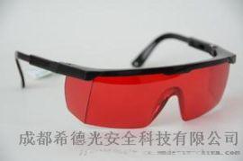 希德SD-12型激光防护眼镜,200-580nm