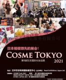 2020年日本國際化妝品展&技術展 COSME TOKYO& COSME Tech