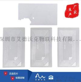 rfid防伪易碎标签 不干胶电子标签 高频射频白标定制印刷