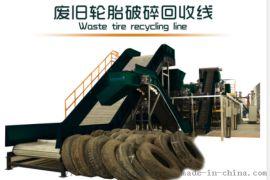 废旧轮胎破碎回收线,轮胎撕碎机,轮胎破碎机