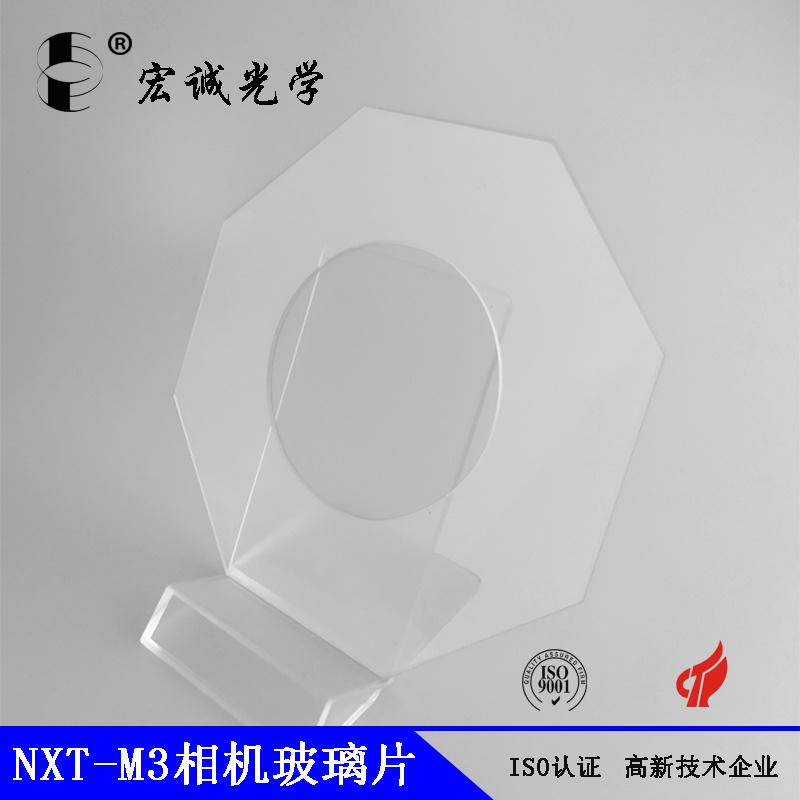 供應貼片機配件 NXT 相機單玻璃 XK03721