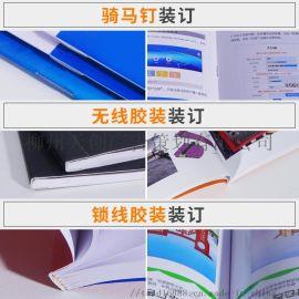 柳州市柳江广告打印广告**折页打印dm单页印刷厂家