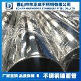 304不鏽鋼鏡面管 拋光鏡面不鏽鋼圓管
