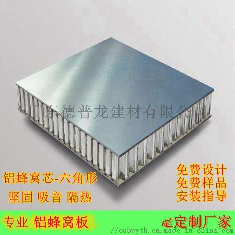 科創園鋁蜂窩板 蜂窩芯造型鋁單板鋁合金蜂窩板鋁天花