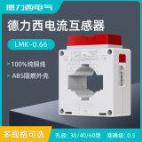 德力西LMK-0.66電流互感器0.5S級 多種電流規格可選