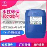 增粘劑樹脂水性乳液原膠膠水粘度封環保穩定操作方便