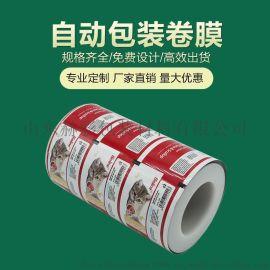 食品包装卷膜咖啡零食复合卷膜 印刷塑料镀铝包装卷膜