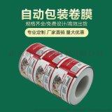 食品包裝卷膜咖啡零食複合卷膜 印刷塑料鍍鋁包裝卷膜