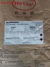 糊制光油覆膜彩盒用漢高熱熔膠734-2832