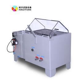 东莞皓天盐水喷雾耐腐蚀试验箱, 盐雾复合式试验箱