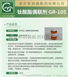粉体改性橡胶色母粒磁性材料分散剂增强剂GR105