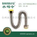 304不锈钢高压防爆金属软管热水器4分马桶进水管