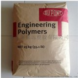 尼龍工程PA66塑料70G33L NC010