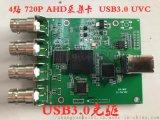 4路720P AHD USB3.0视频采集卡